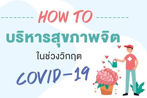 HOW TO บริหารสุขภาพจิต ในช่วงวิกฤต COVID-19
