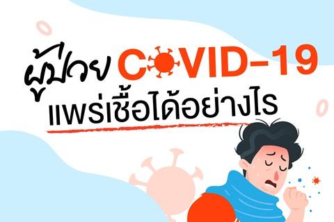 ผู้ป่วย COVID-19 แพร่เชื้อได้อย่างไร