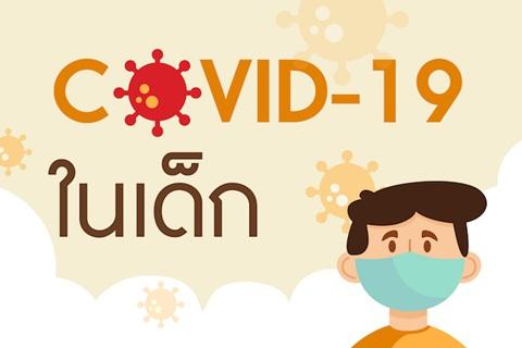COVID-19 ในเด็ก