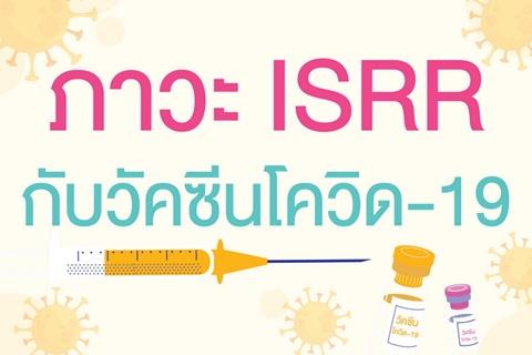 ภาวะ ISRR กับวัคซีนโควิด-19
