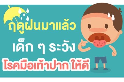 ฤดูฝนมาแล้ว เด็ก ๆ ระวังโรคมือเท้าปากให้ดี