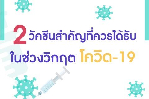2 วัคซีนสำคัญที่ควรได้รับ ในช่วงวิกฤตโควิด-19