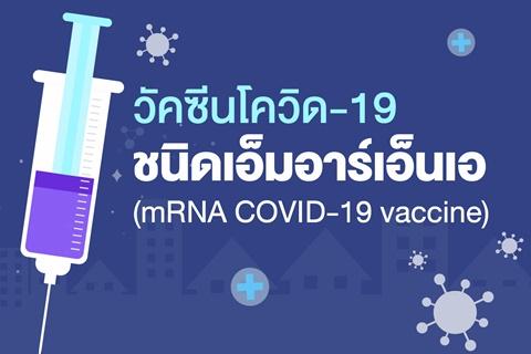 วัคซีนโควิด-19 ชนิดเอ็มอาร์เอ็นเอ (mRNA COVID-19 vaccine)
