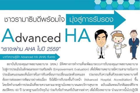 ชาวรามาธิบดีพร้อมใจ มุ่งสู่การรับรอง Advanced HA ปี 2559