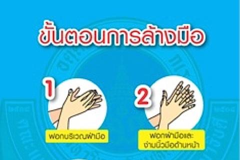 การล้างมือเป็นวัฒนธรรมองค์กร ของชาวรามาธิบดี