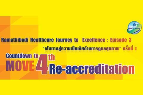 ขอเชิญเข้าร่วมกิจกรรม เส้นทางสู่ความเป็นเลิศด้านการดูแลสุขภาพ ครั้งที่ 3