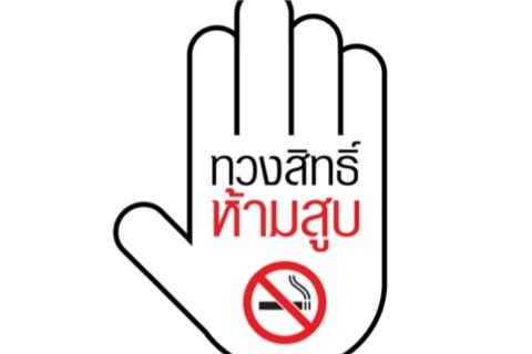 """""""โรงพยาบาลรามาธิบดี เป็นพื้นที่ห้ามสูบ และปลอดควันบุหรี่ 100%"""""""