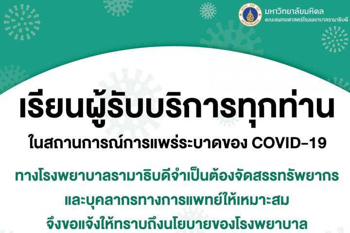 ประกาศการให้บริการผู้ป่วยในสถานการณ์ COVID-19