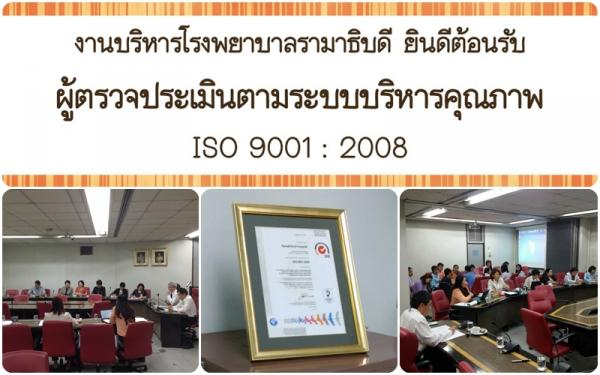 Surveillance ISO 9001:2008 (03-03-2016)