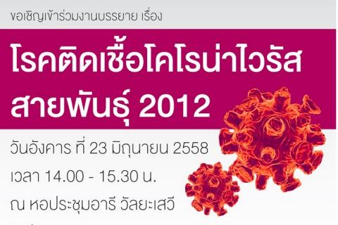 เชิญเข้าร่วมงานบรรยาย เรื่อง โรคติดเชื้อโคโรน่าไวรัสสายพันธุ์ 2012
