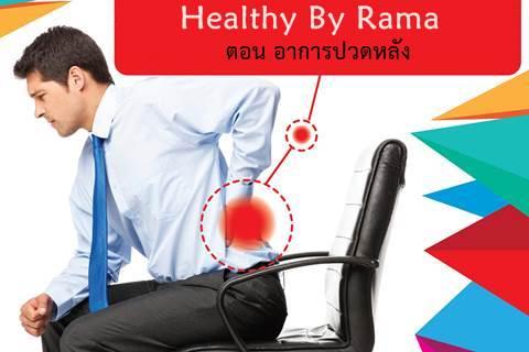Healthy By Rama ตอน อาการปวดหลัง