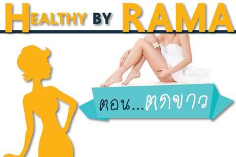 Healthy By Rama ตอน ตกขาว