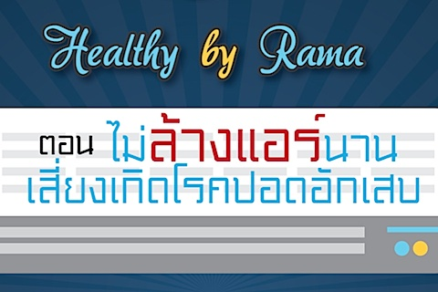 Healthy By Rama ตอน ไม่ล้างแอร์นาน... เสี่ยงเกิดโรคปอดอักเสบ