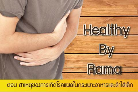 Healthy By Rama ตอน สาเหตุของการเกิดโรคแผลในกระเพาะอาหารและลำไส้เล็ก