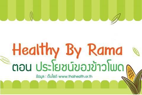 Healthy By Rama ตอน ประโยชน์ของข้าวโพด
