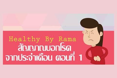 Healthy By Rama ตอน สัญญาณบอกโรค...จากประจำเดือน ตอนที่ 1