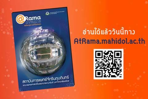 นิตยสาร@Rama ฉบับที่ 30