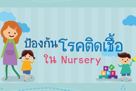 ป้องกันโรคติดเชื้อใน Nursery