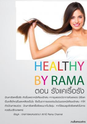 Healthy By Rama ตอน รังแคเรื้อรัง