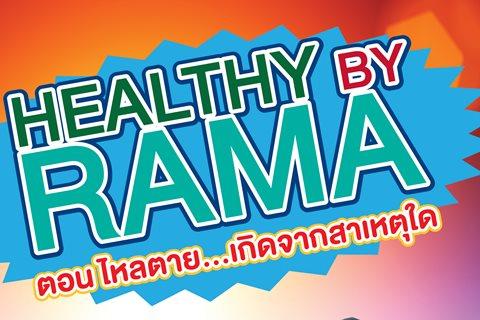 Healthy By Rama ตอน ไหลตาย... เกิดจากสาเหตุใด