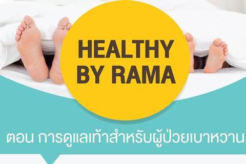 Healthy By Rama ตอน การดูแลเท้าสำหรับผู้ป่วยเบาหวาน