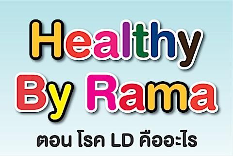Healthy By Rama ตอน โรค LD คืออะไร