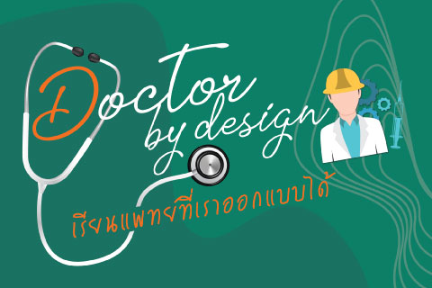 Doctor by design เรียนแพทย์ที่เราออกแบบได้