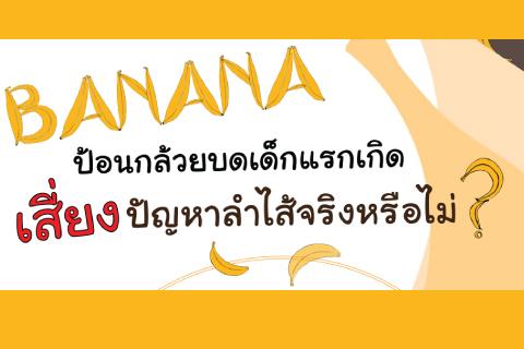 ป้อนกล้วยบดเด็กแรกเกิด เสี่ยงปัญหาลำไส้จริงหรือไม่?