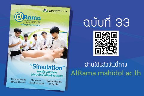 """ฉบับที่ 33 """"Simulation"""" การเรียนการสอนรูปแบบใหม่ในโรงเรียนแพทย์"""