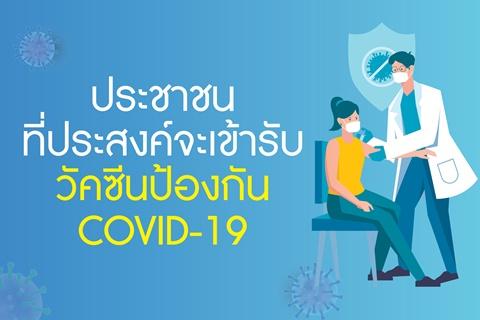 ประชาชนที่ประสงค์ จะเข้ารับวัคซีนป้องกัน COVID-19
