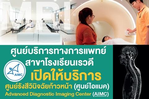 ศูนย์บริการทางการแพทย์ สาขาโรงเรียนเรวดี เปิดให้บริการ ศูนย์รังสีวินิจฉัยก้าวหน้า (ศูนย์ไอแมค)