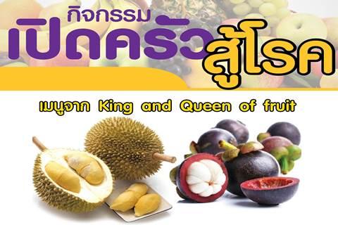 เปิดครัวสู้โรค พบกับเมนูจาก King and Queen of fruit