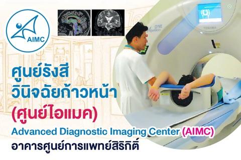 ศูนย์รังสีวินิจฉัยก้าวหน้า (ศูนย์ไอแมค) อาคารศูนย์การแพทย์สิริกิติ์ ให้บริการตรวจ CT/MRI