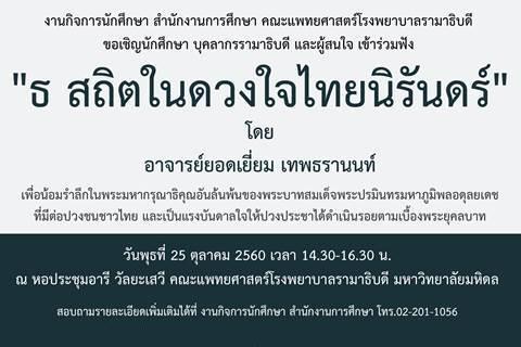 """ขอเชิญเข้าร่วมฟัง """"ธ สถิตในดวงใจไทยนิรันดร์"""""""