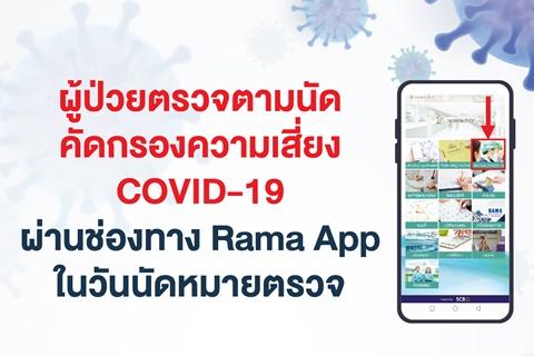 ขอความร่วมมือ ผู้ป่วยที่มาเข้ารับการตรวจตามนัด คัดกรองความเสี่ยง COVID-19