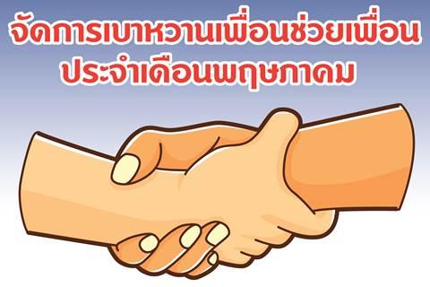 ขอเชิญเข้าร่วมโครงการ จัดการเบาหวานเพื่อนช่วยเพื่อน ประจำเดือนพฤษภาคม