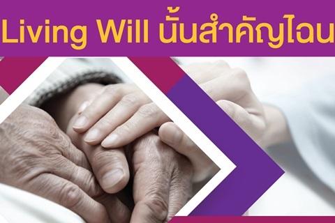 ขอเชิญเข้าร่วมโครงการอบรมประชาชนในหัวข้อ Living Will นั้นสำคัญไฉน