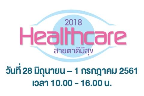 """ขอเชิญร่วมตรวจสุขภาพและร่วมกิจกรรม ในงาน Healthcare 2018 """"สายตาดีมีสุข"""""""