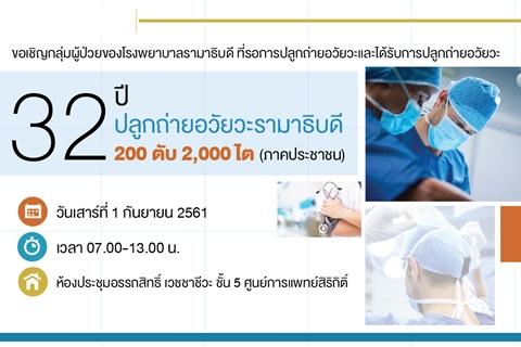 ขอเชิญกลุ่มผู้ป่วยที่รอการปลูกถ่ายอวัยวะและได้รับการปลูกถ่ายอวัยวะ 32 ปี ปลูกถ่ายอวัยวะรามาธิบดี 2,000 ไต 200 ตับ ภาคประชาชน