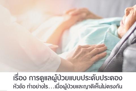 การดูแลผู้ป่วยแบบประคับประคอง หัวข้อ ทำอย่างไร...เมื่อผู้ป่วยและญาติเห็นไม่ตรงกันการดูแลผู้ป่วยแบบประคับประคอง หัวข้อ ทำอย่างไร...เมื่อผู้ป่วยและญาติเห็นไม่ตรงกัน