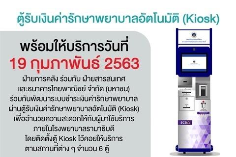 ตู้รับเงินค่ารักษาพยาบาลอัตโนมัติ (Kiosk)