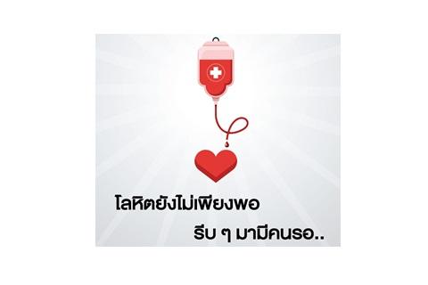 ขอเชิญชวนญาติผู้ป่วยและผู้มีจิตศรัทธาร่วมบริจาคโลหิต เพื่อส่งต่อความหวังและชีวิตใหม่