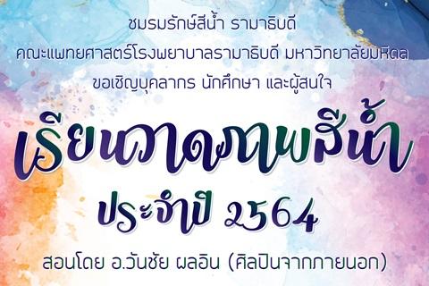 ขอเชิญบุคลากร นักศึกษา และผู้สนใจ เรียนวาดภาพสีน้ำ ประจำปี 2564