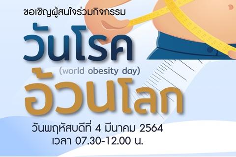 ขอเชิญร่วมกิจกรรมวันโรคอ้วนโลก (world obesity day)