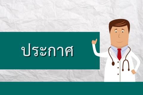 ประกาศคณะแพทยศาสตร์โรงพยาบาลรามาธิบดี เรื่อง ยกเลิกใบเสร็จรับเงิน