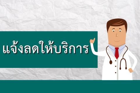 หน่วยตรวจผู้ป่วยนอกหู คอ จมูก แจ้งลดการให้บริการผู้ป่วยนอก (เฉพาะในเวลาราชการ)