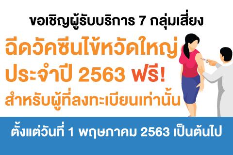 ขอเชิญผู้รับบริการ 7 กลุ่มเสี่ยง ฉีดวัคซีนไข้หวัดใหญ่ประจำปี 2563 ฟรี!