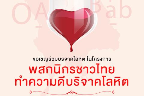 ขอเชิญร่วมบริจาคโลหิต ในโครงการ พสกนิกรชาวไทย ทำความดีบริจาคโลหิต เฉลิมพระเกียรติ เนื่องในโอกาสมหามงคลพระราชพิธีบรมราชาภิเษก พุทธศักราช ๒๕๖๒