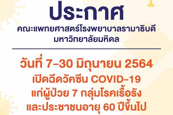 ประกาศ เปิดฉีดวัคซีน COVID-19 แก่ผู้ป่วย 7 กลุ่มโรคเรื้อรัง และประชาชนอายุ 60 ปีขึ้นไป