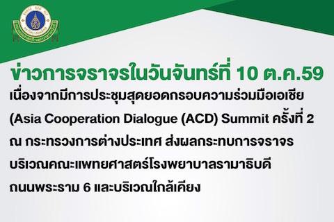 ข่าวการจราจรในวันจันทร์ที่ 10 ต.ค. 59 เนื่องจากมีการประชุมสุดยอดกรอบความร่วมมือเอเชีย (Asia Cooperation Dialogue (ACD) Summit ครั้งที่ 2